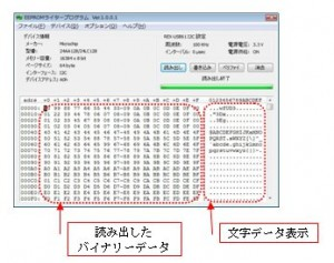EEPROMProg-ReadData01