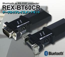 REX-BT60CR製品画像