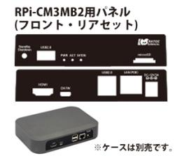 RPI-CM3MB2用パネル(フロント・リアセット)