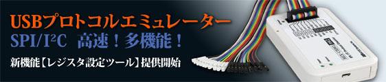 REX-USB61mk2製品画像
