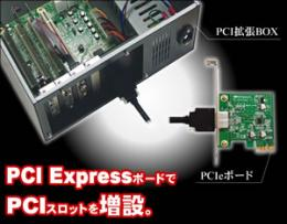 PCI Express to PCI 拡張BOX(4スロット)